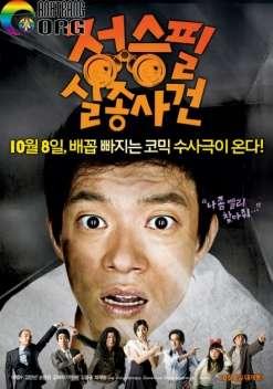 Sự biến mất của Jung Seung Pil